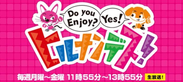 日本テレビ「ヒルナンデス!」焼き芋