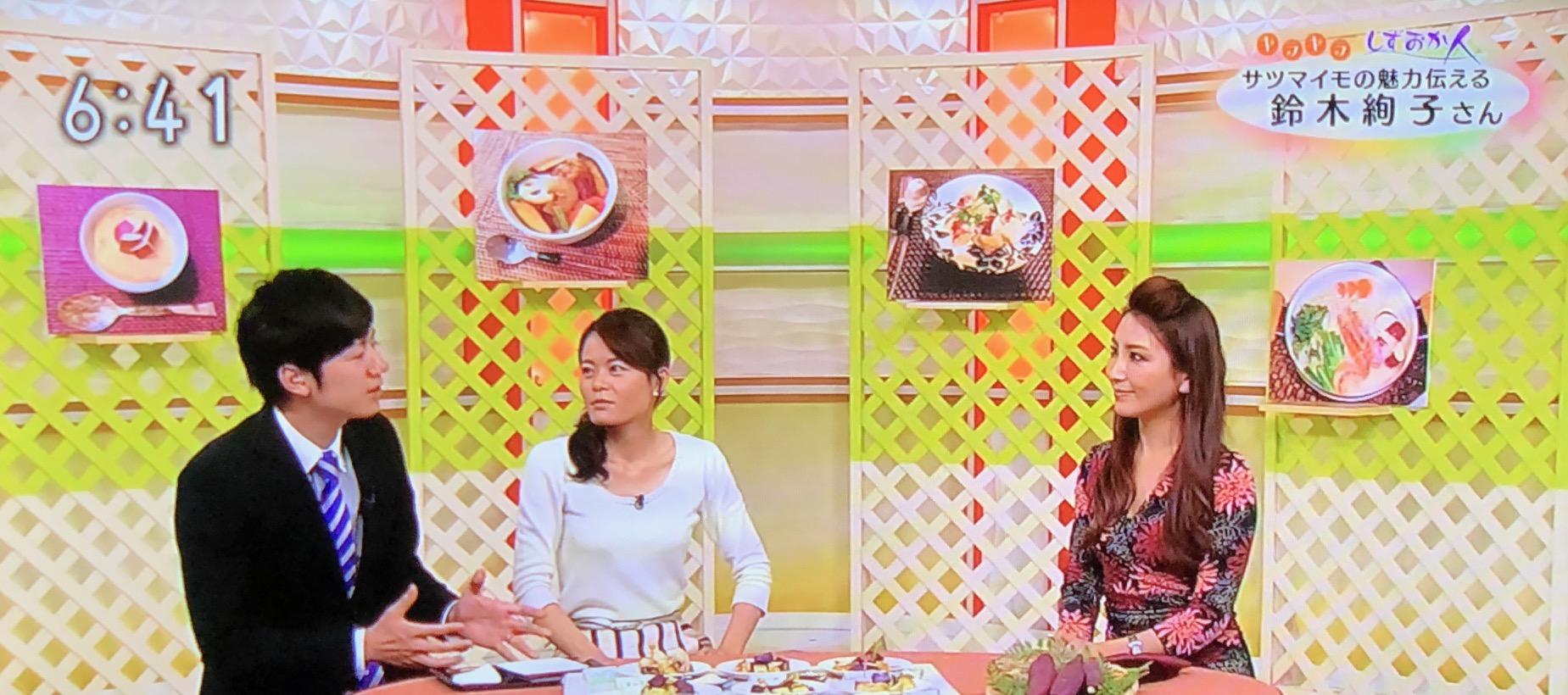 NHK静岡放送 「たっぷり静岡」