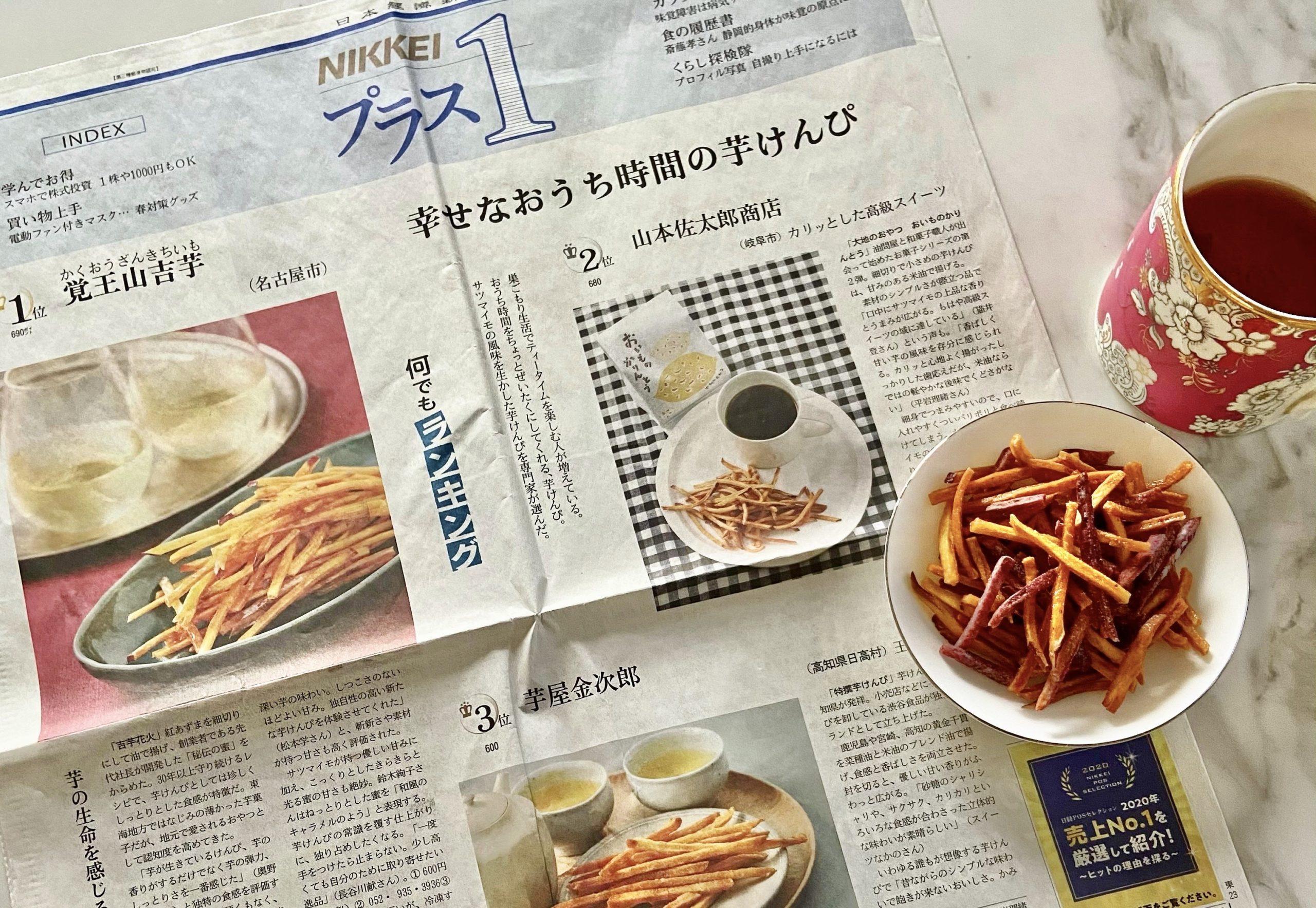 日経新聞「芋けんぴランキング」