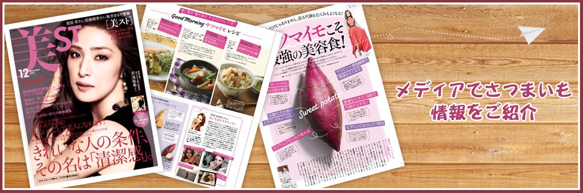 Slide 日本テレビ「スッキリ」さつまいも料理特集